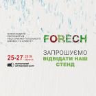Міжнародний експофорум FoReCh 25-27 вересня 2019 року